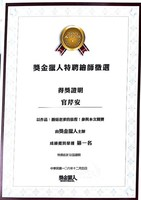 certificate of award(Open new window/jpg file)