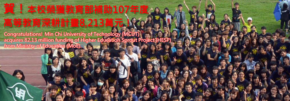 Congratulations! Min Chi University of Technology (MCUT) acquires 82.13 million funding of Higher Education Sprout Project (HESP) from Ministry of Education (MoE).(Open new window)