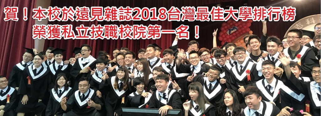 Congratulations! MCUT was honored to be the top one private technology university according to the 2018 best university in Taiwan ranking by Global Views Monthly.(Open new window)