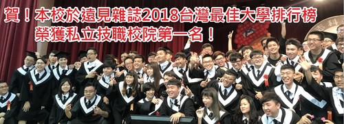 Congratulations! MCUT was honored to be the top one private technology university according to the 2018 best university in Taiwan ranking by Global Views Monthly.