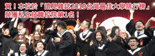 Congratulations! MCUT was honored to be the top one private technology university according to the 2018 best university in Taiwan ranking by Global Views Monthly.(Open new window/jpg file)